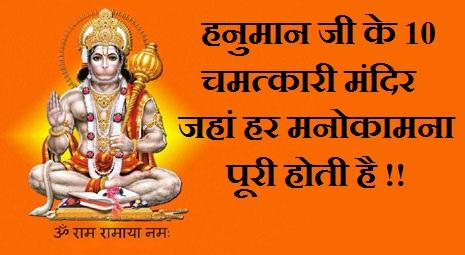 top famous hanuman temples of india