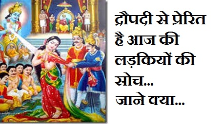 draupadi loved arjun most, but bhima was her real lover