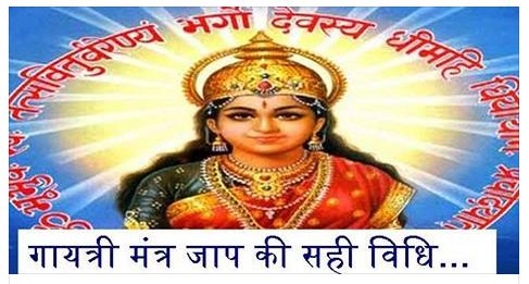 power of gayatri mantra