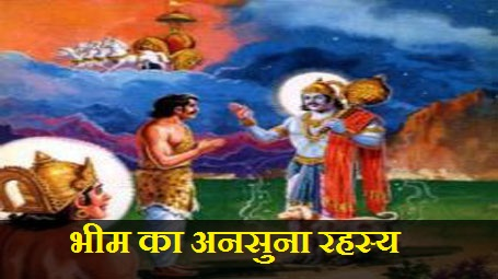 is bhima son of kumbhkarna?