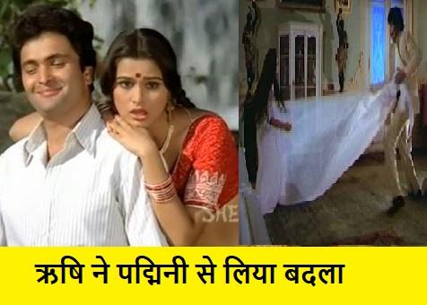 Rishi kapoor taken revenge from padmini