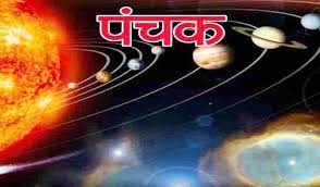What is Panchak in jyotish?