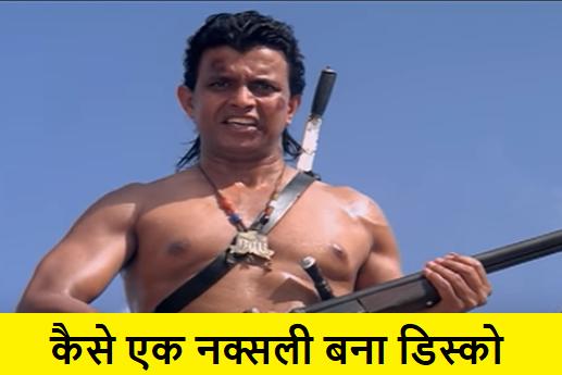 Bollywood stars shocking past story
