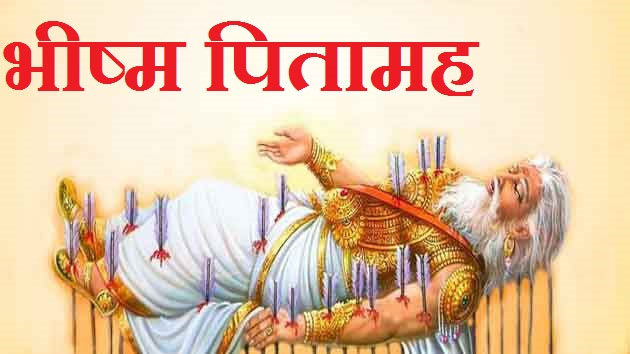 Bhishma karna sanvad on 10th night of war!