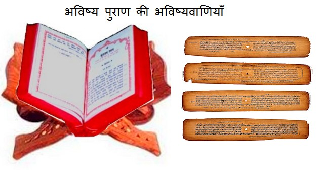 Know secret future written in Bhavishya purana!