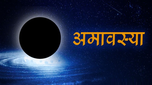 Know what is amavasya & how is important