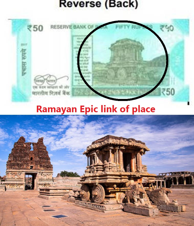New Rs 50 note includes epic ramayan link!