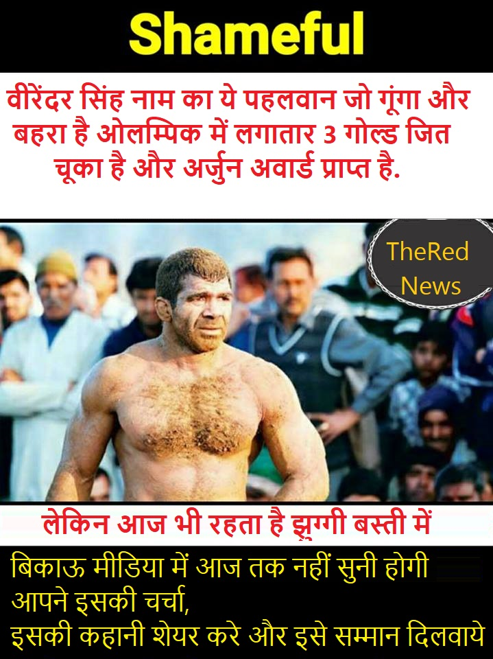 Know story of deaf & dumb wrestler virender singh