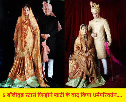 Amazing reality of bollywood marriages