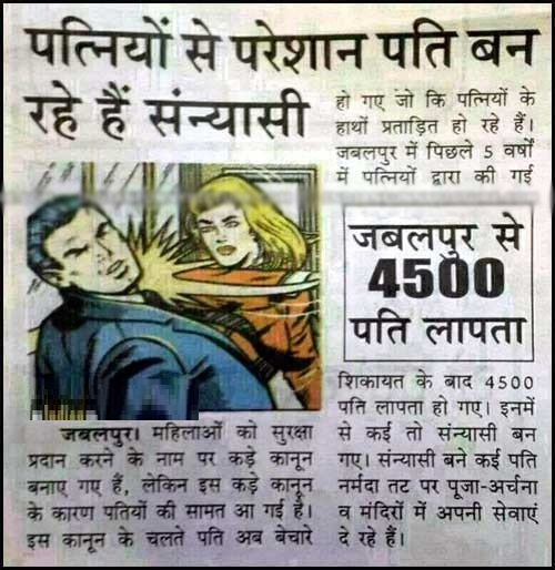 Amazing reality of UP, women beating men in home!