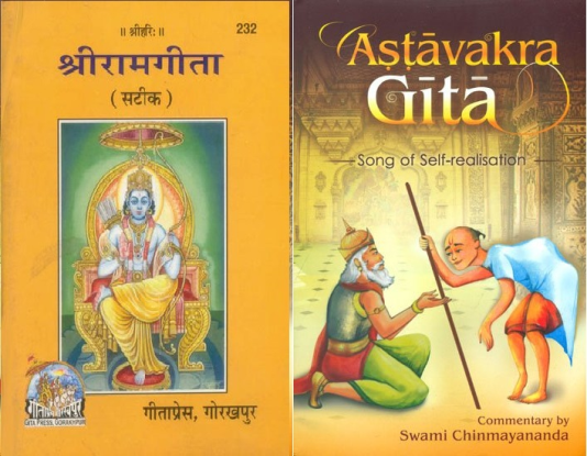 Know what geeta means