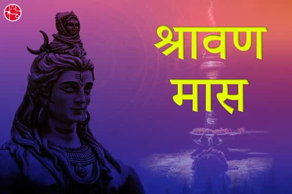 Know Importance of holy shrawana month!