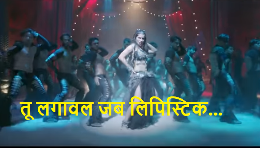 Sunny another item song video,now in bhumi movie