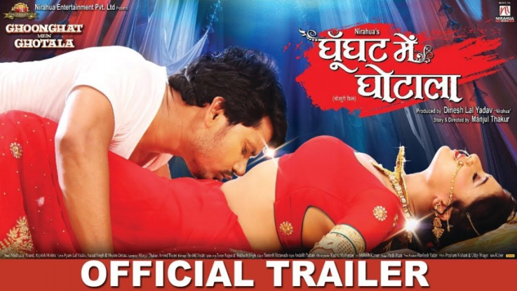Ghunghat me ghotala movie trailer